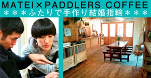 結婚指輪手作りMATEI X PADDLERS COFFEE